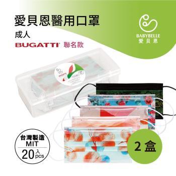 【BABYBELLE 愛貝恩】MIT 雙鋼印成人醫用口罩-BUGATTI 聯名款-5款任選2盒(20入-附收納盒)