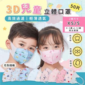 3D立體三層男女兒童花色綜合款口罩(50入/盒)