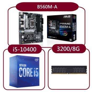 【DIY超值套餐】INTEL i5-10400處理器+華碩B560M-A主機板+KLEVV 3200MHz 8G記憶體