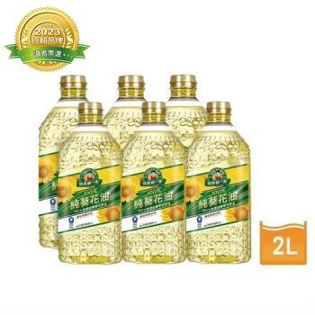 得意的一天 100%葵花油(2L/瓶)*6/箱