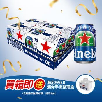 海尼根0.0零酒精 罐裝 330mlx24入/箱購