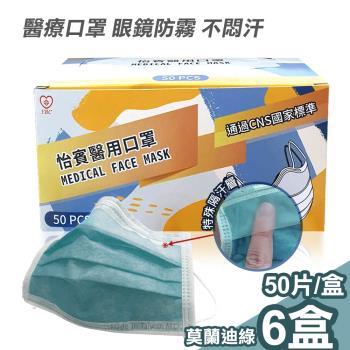 【怡賓】眼鏡防霧型醫療級三層口罩50片/盒x6-莫蘭迪綠(YB-S3AF)