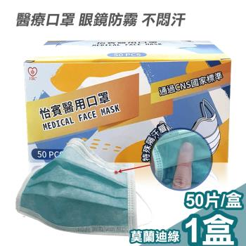 【怡賓】眼鏡防霧型醫療級三層口罩50片/盒-莫蘭迪綠(YB-S3AF)