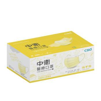 【CSD中衛】雙鋼印醫療口罩-兒童款海芋黃1盒入(30片/盒)