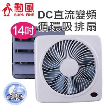 勳風 14吋DC節能吸排扇HF-B7214