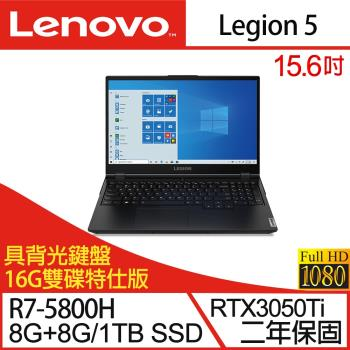 Lenovo聯想 Legion 5 82JW0040TW 電競筆電 15吋/R7-5800H/16G/PCIe 1TB SSD/RTX3050Ti