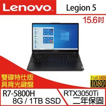 Lenovo聯想 Legion 5 82JW0040TW 電競筆電 15吋/R7-5800H/8G/1TB SSD/RTX3050Ti/W10