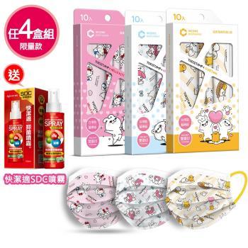 【銀康生醫】台灣製醫療口罩10入 x4盒組送快潔適SDC噴霧-呦嘻兔x三麗鷗聯名款( Kitty/美樂蒂/蛋黃哥)