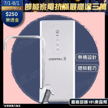 EVERPOLL RO-500/RO500直出式RO純水機/RO逆滲透直飲純水機搭配 LED-UVC可拆式滅菌器(UVC-903)