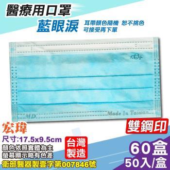 宏瑋 醫療口罩 (藍眼淚) 50入/盒X60