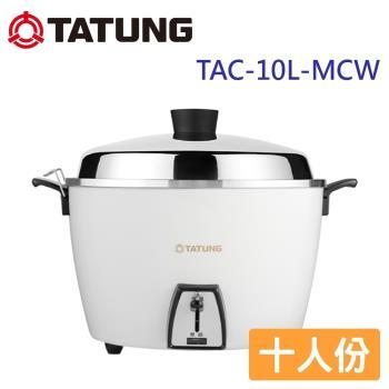 TATUNG大同 10人份不鏽鋼多彩系列簡配電鍋-蘋果白 TAC-10L-MCW-庫(e)
