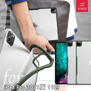 XUNDD for iPad Pro 11吋 2021 安全防摔保護殼