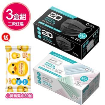 【銀康生醫 】台灣製醫療防護口罩30入x3盒-黑色/3粉色 送 卡娜赫拉控油洗顏露