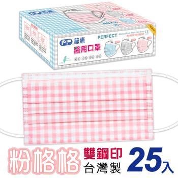 【普惠醫工】雙鋼印醫用口罩成人用 ( 粉格格 25片/盒)