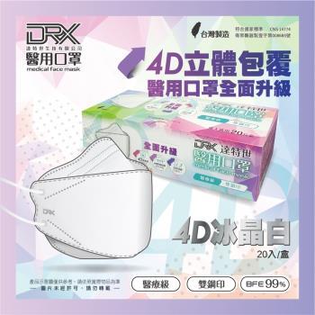 【DRX達特世】醫用口罩 20入-4D成人立體口罩(冰晶白)