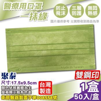 聚泰 聚隆 醫療口罩 (一抹綠) 50入/盒