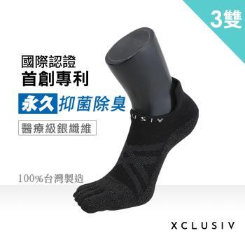 【XCLUSIV】照護五趾船型襪3雙-黑色(醫療級銀纖維/99.99%抑菌消臭/吸濕乾爽/永久有效)