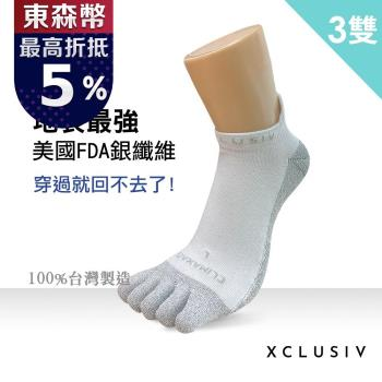 【XCLUSIV】銀纖維健康照護五趾船型襪3雙-白色(醫療級銀纖維的太空科技商品、永久抑菌消臭、吸濕排汗)