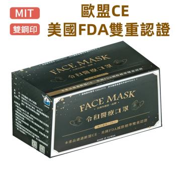 【令和】雙鋼印 三層醫療用口罩 (石墨黑) (50入/盒 經歐美雙重認證)