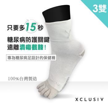 【XCLUSIV】CLIMAXAG可立滅 糖尿病照護五趾襪3雙-純淨白(醫療級銀纖維 加強血液循環 遠離潰瘍截肢)
