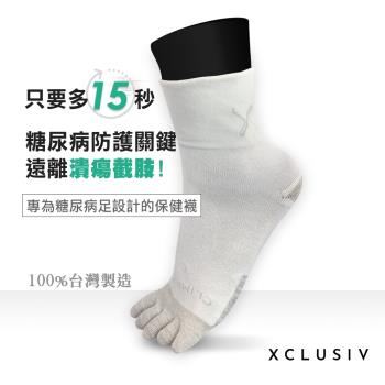【XCLUSIV】CLIMAXAG可立滅 糖尿病照護五趾襪-純淨白(醫療級銀纖維 加強血液循環 遠離潰瘍截肢)