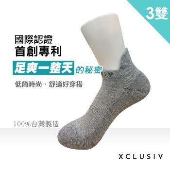 【XCLUSIV】照護船型襪3雙-灰色(醫療級銀纖維 99.99%抑菌消臭 吸濕乾爽 永久有效)