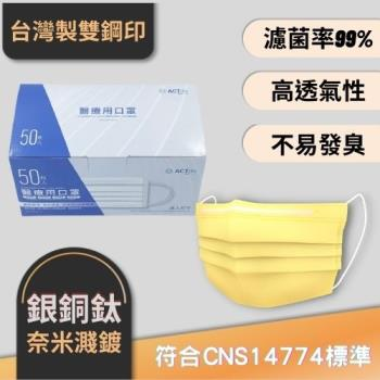 【萬泰ACTife】銀銅鈦系列醫療口罩(50片X2盒)