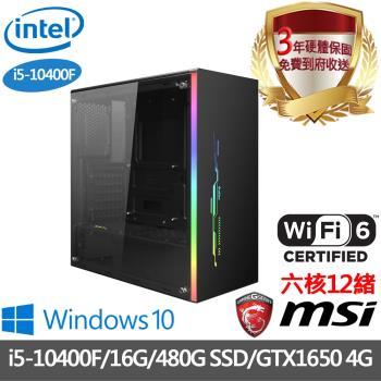  微星B560平台 i5-10400F六核12緒 16G/480G SSD/獨顯GTX1650 4G/Win10電競電腦