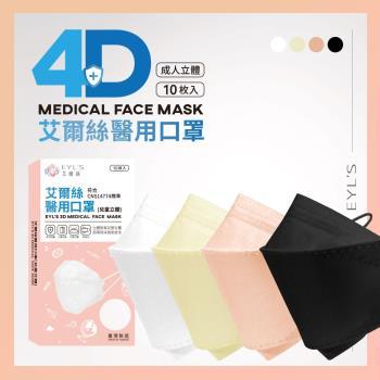 台灣製 艾爾絲 兒童3D醫用口罩2盒組(一盒10入)KZ0032 兒童醫療口罩 立體醫療口罩 魚型口罩 方舟口罩 彩色醫用口罩