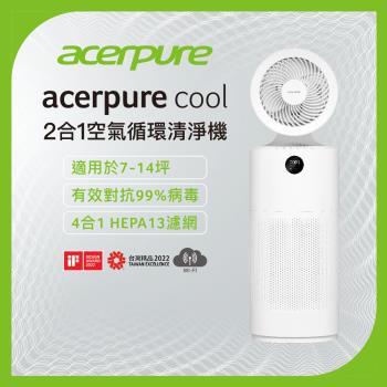 【acerpure宏碁】新一代 acerpure cool 二合一空氣循環清淨機 AC551-50W