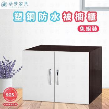 築夢家具Build dream - 2.7尺 防水推門塑鋼 被櫥櫃 衣櫥 衣櫃