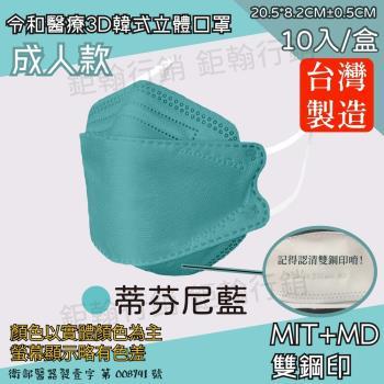 【令和】蒂芬妮藍-雙鋼印韓版成人3D醫療口罩(特殊色 KF94 10入/盒)