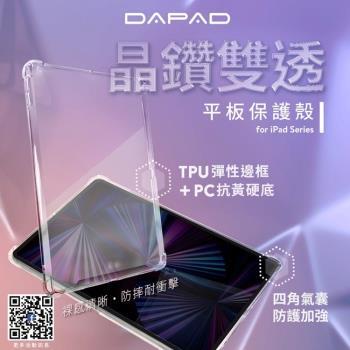 Dapad  SAMSUNG Galaxy Tab A7 Lite ( SM-T225、SM-T220 ) 8.7吋   晶鑽雙透-平板保護殼
