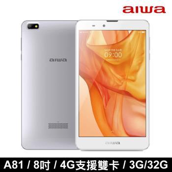 aiwa 愛華 A81 3G/32G 8吋4G平板