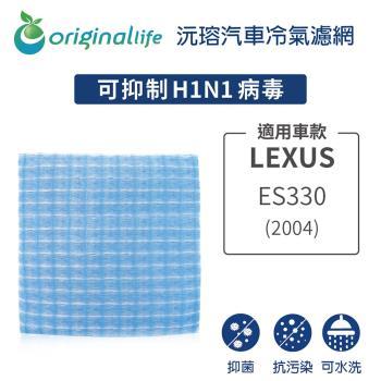 適用LEXUS: ES330(2004年) 汽車冷氣濾網【Original Life 沅瑢】長效可水洗