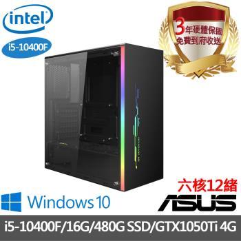 |華碩H510平台|i5-10400F 六核12緒|16G/480G SSD/獨顯GTX1050Ti 4G/Win10電競電腦