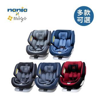 Nania X Migo 納歐聯名 法國 0-12歲 360度旋轉 ISOFIX 兩用 汽車安全座椅   -多色可選 (不含頂蓬)