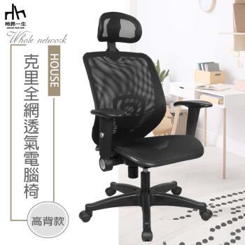 【好室家居】克里高背8D網狀抗菌收納電腦椅(免組裝/居家辦公椅/旋轉椅/人體工學椅/工作椅/升降椅/書桌椅)