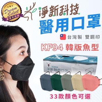 台灣製 淨新醫用口罩 25入/盒 3D立體口罩 魚型口罩 成人口罩 不織布口罩 淨新口罩