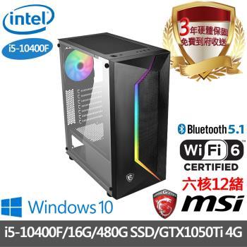 |微星B560平台|i5-10400F 六核12緒|16G/480G SSD/獨顯GTX1050Ti 4G/Win10電競電腦
