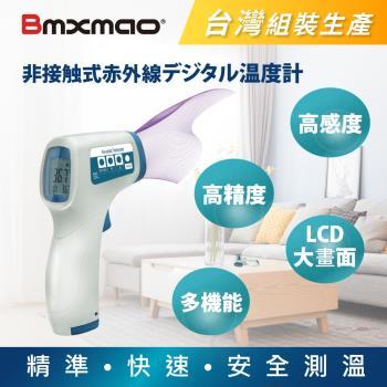 【日本 Bmxmao】MAIYUN 非接觸式紅外線生活溫度計-台灣組裝生產