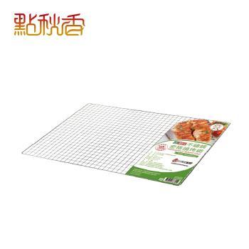 【點秋香】正304不鏽鋼密格燒烤網 40x60cm