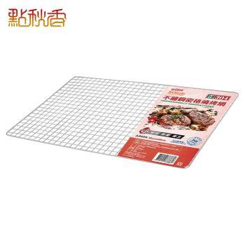 【點秋香】正304不鏽鋼密格燒烤網 30x48cm