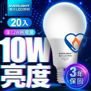 億光EVERLIGHT LED燈泡 10W亮度 超節能plus 僅7.2W用電量 白光/黃光 20入