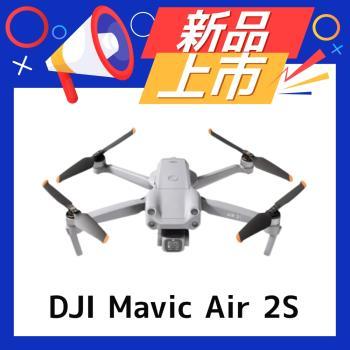 DJI Mavic Air 2S 單機版 超輕巧型空拍機 + 二年Care隨心換  (公司貨)