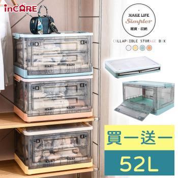(買一送一) Incare  _52L大容量摺疊式透明雙門滑輪收納箱(51*36*29cm/四色任選)