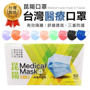 台灣製造 昆陽醫療口罩 多色可選 50入/盒 成人口罩 兒童口罩 三層口罩 不織布口罩 醫療口罩 醫用口罩