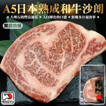 海肉管家-A5日本黑毛和牛沙朗牛排1片(每片約300g±10%)