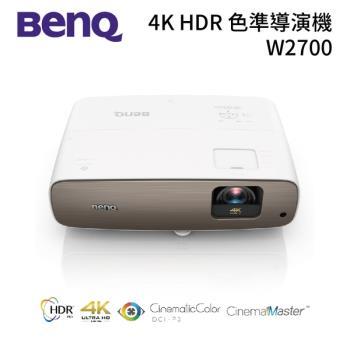 BENQ 2200流明 4K HDR 色準導演機 投影機 W2700
