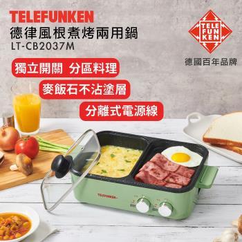【Telefunken】德律風根煮烤兩用鍋LT-CB2037M